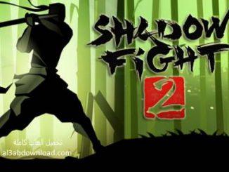 تحميل لعبة shadow fight للكمبيوتر من ميديا فاير