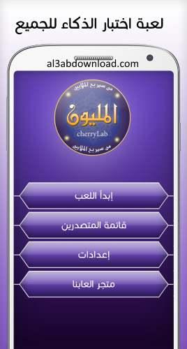 تحميل لعبة من سيربح المليون الجديدة باللغة العربية مجانا