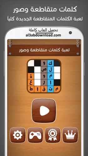 تحميل لعبة كلمات متقاطعة باللغة العربية