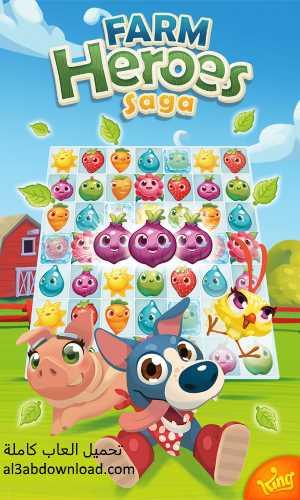 تحميل لعبة farm heroes saga