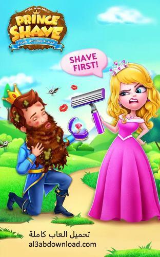 تحميل لعبة صالون تجميل الزفاف الملكي للاندرويد Royal Wedding Shave