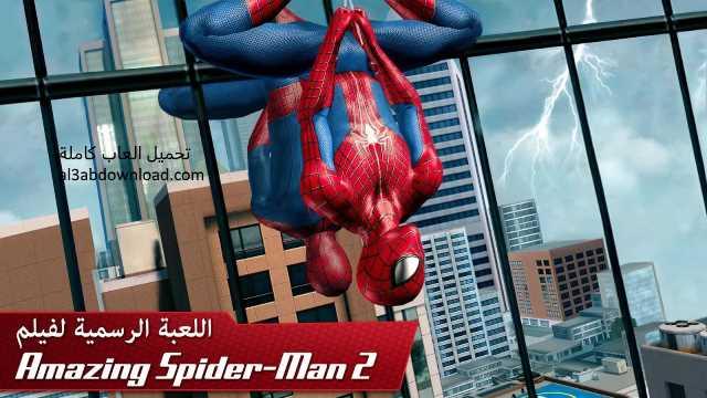 تحميل لعبة رجل العنكبوت سبايدر مان للكمبيوتر والموبايل Spider Man