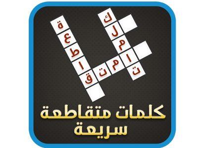 تحميل اجمل لعبة كلمات متقاطعة وصلة خفيفة جدا للموبايل Crossword