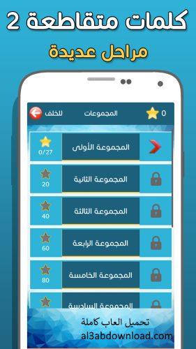 تحميل لعبة الكلمات المتقاطعة بالعربية للكبار