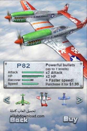 تنزيل لعبة حرب الطائرات الهليكوبتر للكمبيوتر