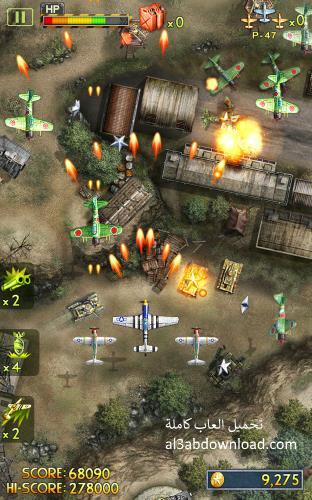 تحميل لعبة طائرات حربية للاندرويد