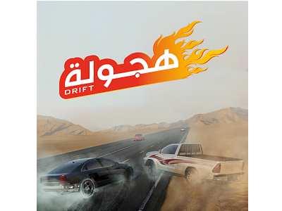 تحميل لعبة هجوله للاندرويد وتفحيط وسباق سيارات مجانا download Jawla