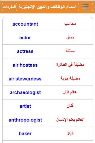 برنامج تعلم اللغة الانجليزية للكمبيوتر