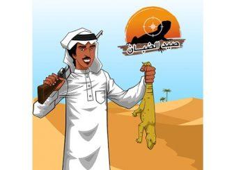تحميل ألعاب اكشن عربية مجانا للموبايل