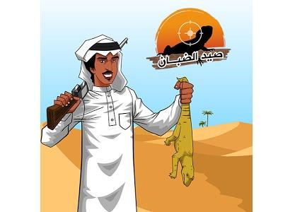 تحميل ألعاب اكشن عربية مجانا للموبايل لعبة صيد الضبان